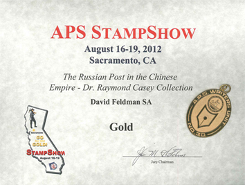 Gold Medal For Our Casey Collection Catalogue