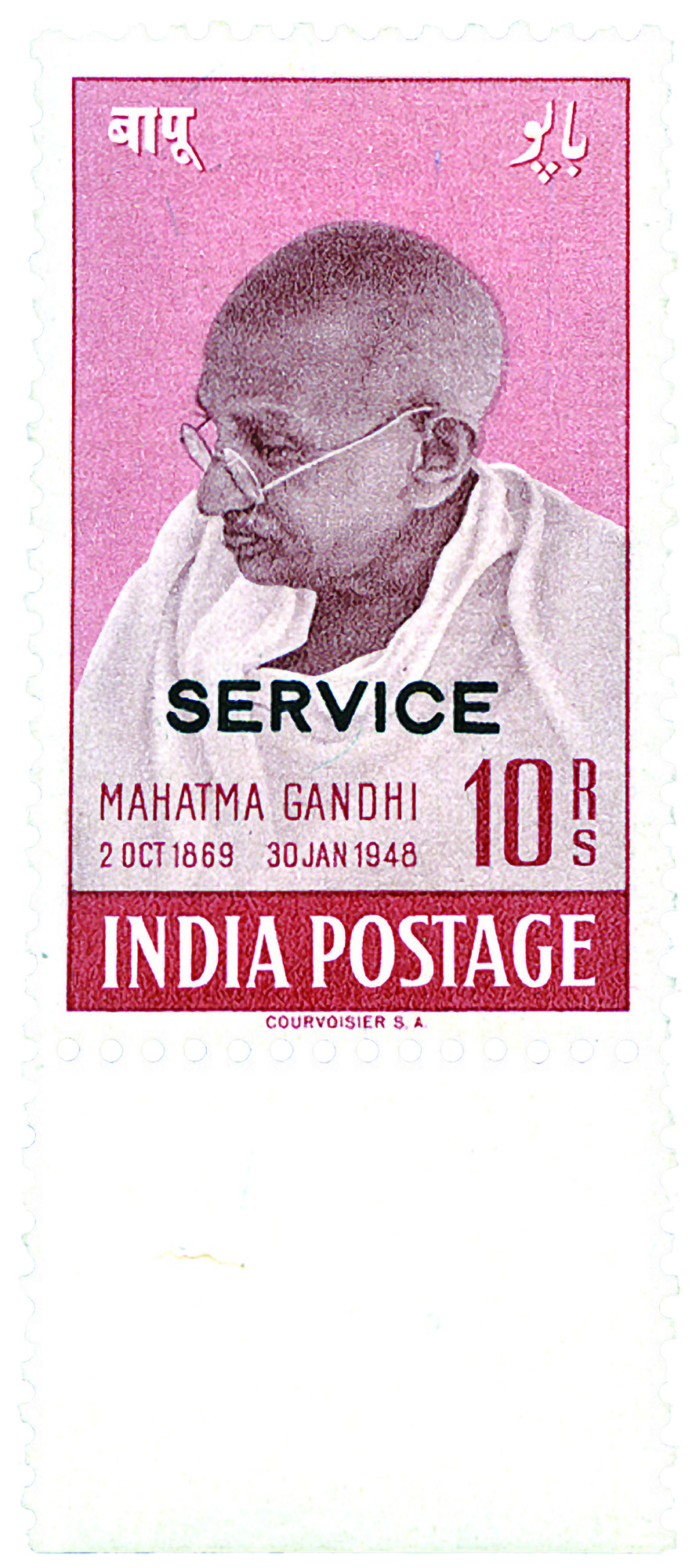 "India 1948 10 Rupee Mahatma Gandhi ""Service"" stamp"