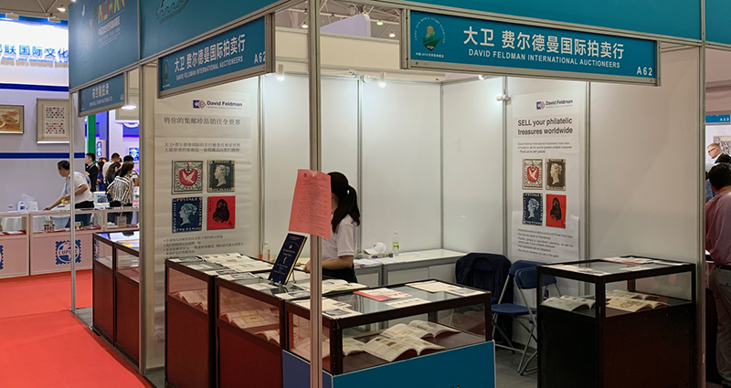 China 2019 World Stamp Exhibition in Wuhan