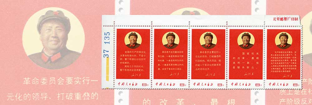 The Stamps of China Featuring Mao Zedong