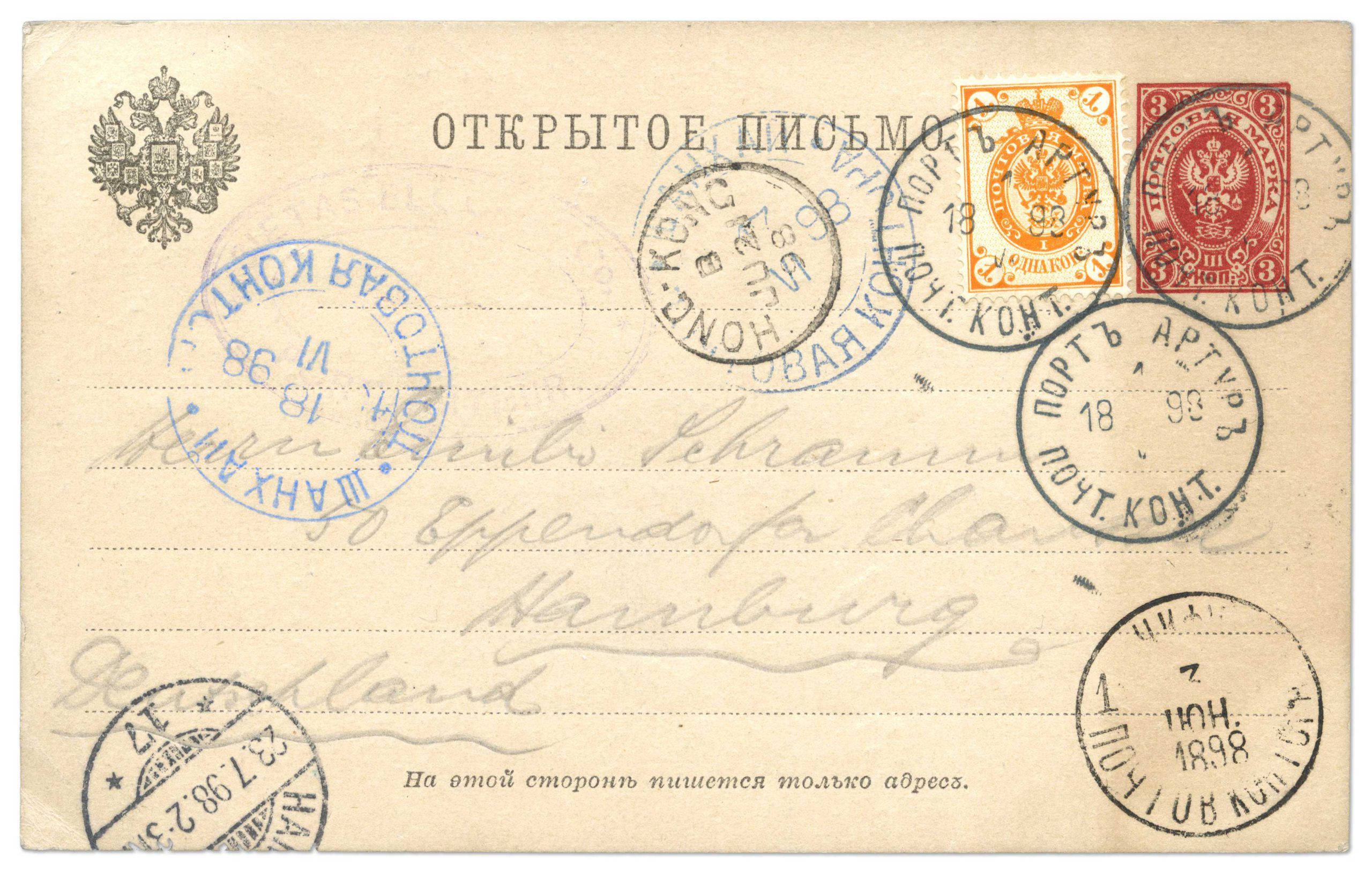 one of the earliest known uses of a 3k stationery card (lot 40226) uprated with the Russia Arms 1k for the overseas rate
